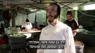 """יומן עם אילה חסון - על הילולת הרשב""""י בהר מירון"""