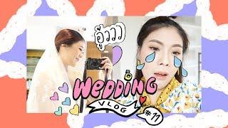 VLOG wedding #11 สไบหาย!! บ้านไม่เสร็จ เพื่อนเจ้าสาวสายรุ้ง 🌈🌈🌈 | icepadie