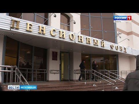 В Тверской области с 1 апреля повысят социальные пенсии