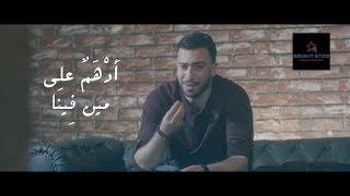 برومو اغنية مين فينا - ادهم على |Adham Ali - Meen Fena - Promo تحميل MP3
