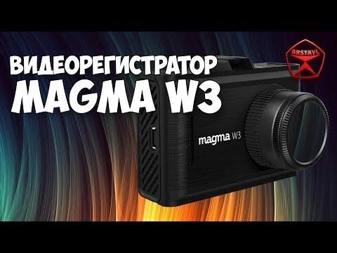 Доступный и крутой видеорегистратор Magma W3 / Арстайл /