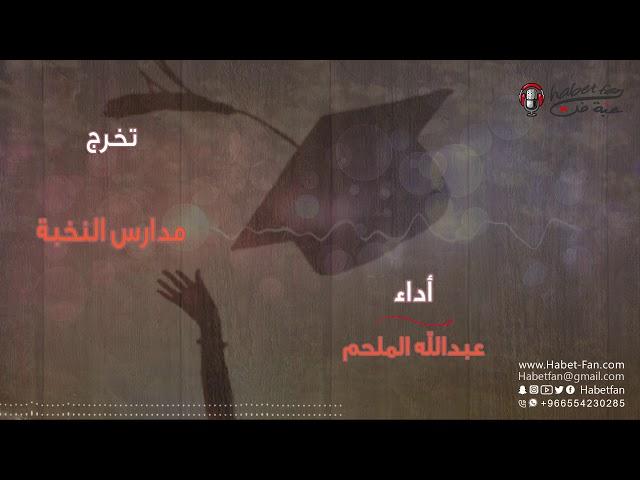 مدارس النخبة عبدالله الملحم