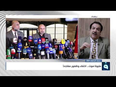 شاهد بالفيديو.. علي التميمي: تعطل أجهزة التحقق تسبب بتراجع المواطنين عن الذهاب إلى صناديق الإقتراع