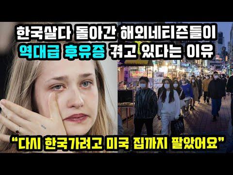 한국와본 해외네티즌들이 역대급 후유증 겪고 있다는 이유