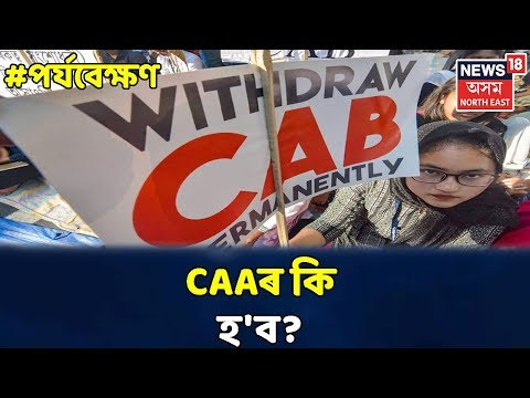 পৰ্যবেক্ষণ With Rajdeep Bailung Baruah:  CAAক লৈ কি স্থিতি হ'ব Assamৰ দল সংগঠনৰ
