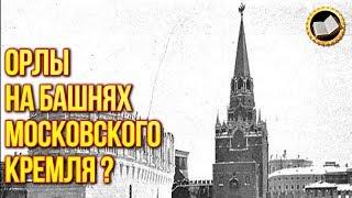 КРЕМЛЕВСКИЕ ЗВЕЗДЫ. Как появились Звезды Московского Кремля
