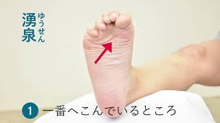 湧泉 YouTube動画のサムネイル