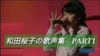 こぶしファクトリー和田桜子の歌声を集めてみた1らっこ