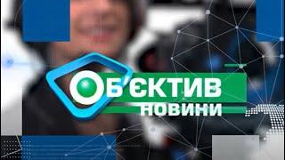 Об'єктив-новини 20 жовтня 2021