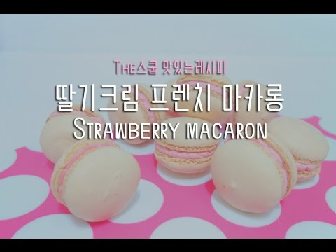 [The스쿱] # 40.딸기크림 프렌치 마카롱 만들기 (Strawberry macaron)
