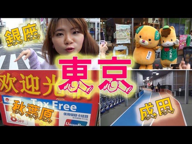 【丸々暗記中国語-036】東京に行ってきました!観光客にインタービュー!