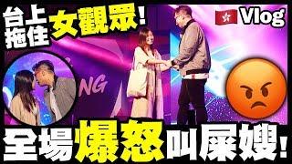 【Vlog】屎萊姆在台上拖住女觀眾!😡全場爆怒叫屎嫂 YouTube FanFest HK 2018