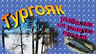 Рыбалка на озере тургояк зимой