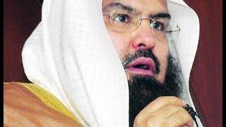 Surat Yasin,Al Mulk,Ar Rahman dan Al Waqiah Syekh Abdurrahman as Sudais