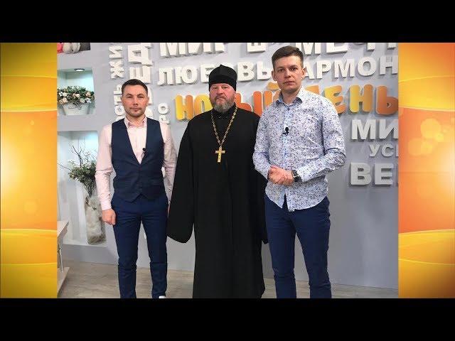 Гость программы «Новый день» Отец Евгений