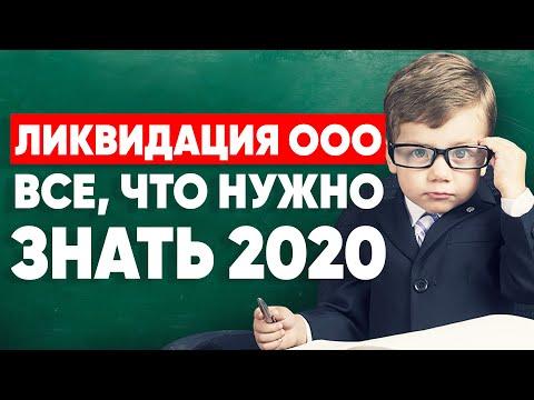 Как закрыть ООО? Ликвидация ООО инструкция 2020