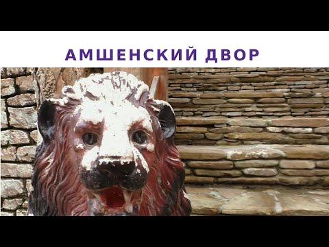 Амшенский Двор Сочи | Ресторан и Этнографический центр
