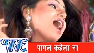 पागल कहेला ना - Pagal Kahela Na | Kalpana | Bhojpuri Hit Songs 2015 new