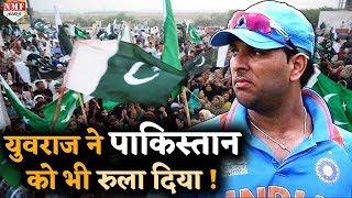 चैंपियन युवराज सिंह के संन्यास पर पाकिस्तान भी उदास है !