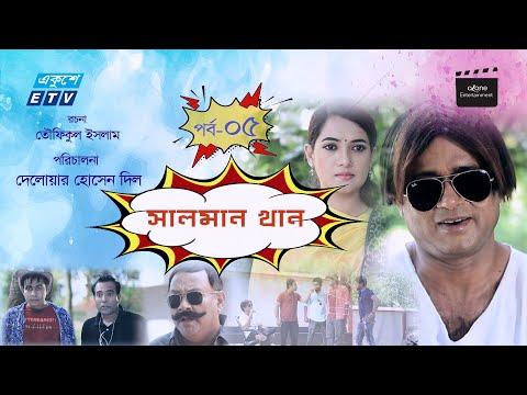 Salman Khan | সালমান খান |EPI -05| Akhmo Hasan | Anny Khan | Bangla New Comedy Natok