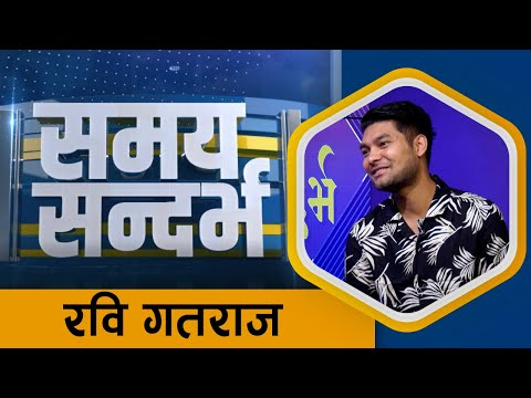 The Voice of Nepal-3 मा रवि गतराजको अनुभव । Rabi Gatraj