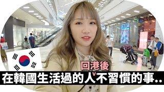 [Mira回港記]在韓國生活過回港後的人感到不習慣的事.. | Mira 咪拉