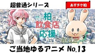 【声の出演】Webアニメ『超普通都市カシワ伝説』「あすチケ柏!」紹介動画
