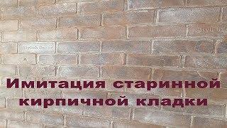 Имитация старинного КИРПИЧА без обклеивания и прорезания!!Материал - Шпатлевка!!