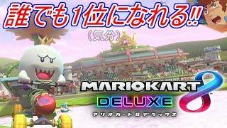 【マリオカート8デラックス】アムロが走る前から1位になれるキャラで戦うぜ!【マリオカート8DX】