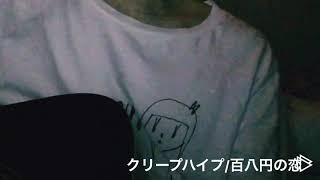 クリープハイプ百八円の恋