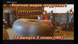 Улетное видео по русски ! 72 выпуск 2 сезон (HD)
