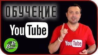 Как Раскрутить Канал На Youtube С Нуля Финал и Открытие Школы Ютуб