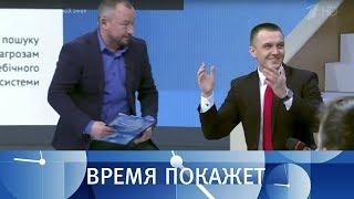 Уграниц России. Время покажет. Выпуск от13.11.2017