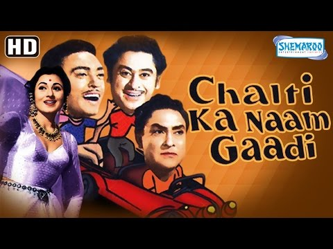 Chalti Ka Naam Gaadi (HD) - Kishore Kumar, Madhubala, Ashok Kumar - Hindi Movie - With Eng Subtitles