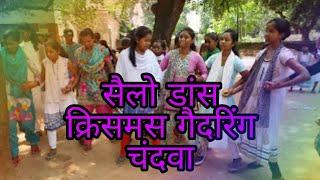Chandwa Church Nagpuri Song