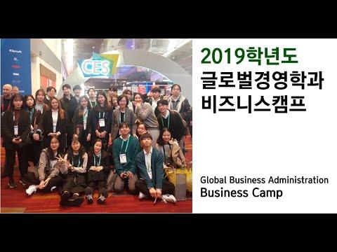 2020 비즈니스캠프 미국 라스베가스 CES 참관