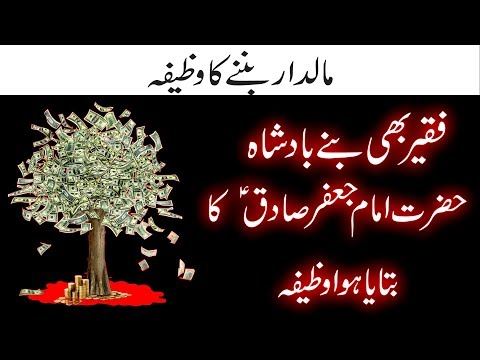 wazifa to Become Rich in 3 days - Jaldi Maldar Hone ka Wazifa | Qadria Wazaif