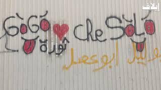 الثورة تزين جدران بيروت