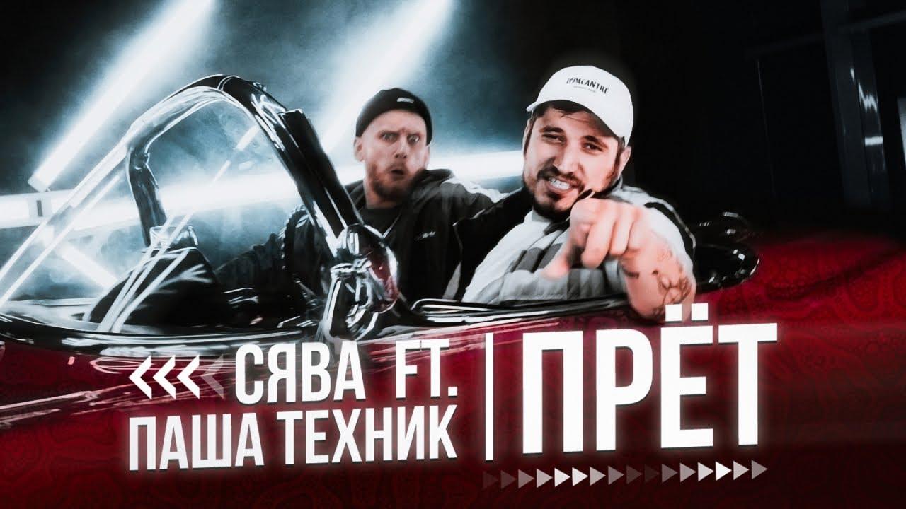 Сява ft. Паша Техник — Прёт