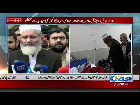 Siraj ul Haq Media Talk At General Hospital | City 42