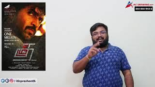 Thadam review by Prashanth