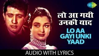 Lo Aa Gayi Unki Yaad with lyrics | लो आ गयी उनकी