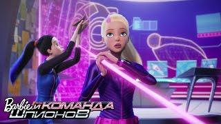 Неудачные дубли шпионской команды Барби   Spy Squad   Barbie