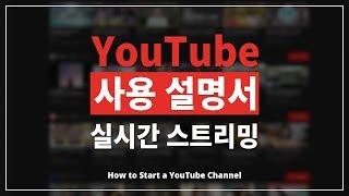 유튜브 라이브 하는법 (with.OBS studio)