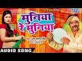 2017 का नया सबसे हिट गाना - Muniya Re Muniya - Prem Sagar Singh - Bhojpuri Hit Songs 2017