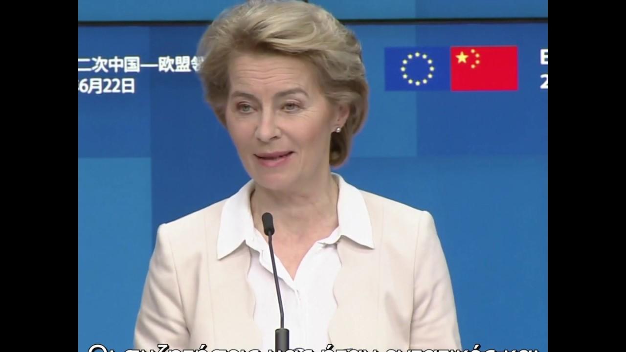 22η σύνοδος κορυφής ΕΕ-Κίνας | Πρόεδρος ΕΕ κ. Ούρσουλα φον ντερ Λάιεν | 22/06/2020