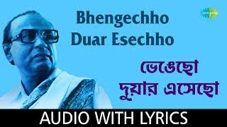 Bhengechho Duar Esechho with lyrics | Dwijen Mukherjee
