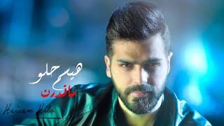 اغاني طرب MP3 Haisam Hilo - Ma 2dert ( Official Lyric Video ) | 2018 | هيسم حلو _ ما قدرت تحميل MP3