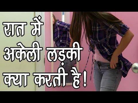 10 चीजें लड़कियां तब करती है जब वह घर पर अकेली होती हैं !