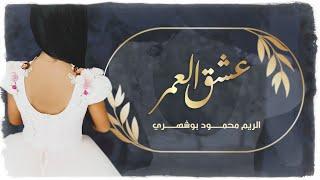عبدالله سالم - عشق العمر - الريم محمود بوشهري (حصرياً) | 2021 تحميل MP3